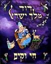 דוד מלך ישרי